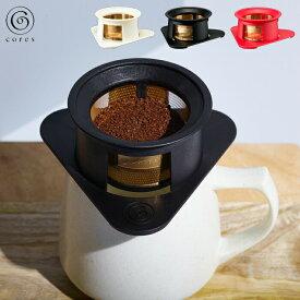 Cores コレス シングルカップゴールドフィルター C211 全3色【コーヒーフィルター 1杯/ステンレス/コーヒー ドリッパー/あす楽】