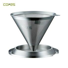 Cores コレス コーンステンレスフィルター C270SS【コーヒー/ドリッパー/フィルター/ステンレス/フィルター不要/送料無料】