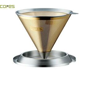 Cores コレス コーンゴールドフィルター C275GD【コーヒー/ドリッパー/フィルター/ステンレス/フィルター不要/送料無料】