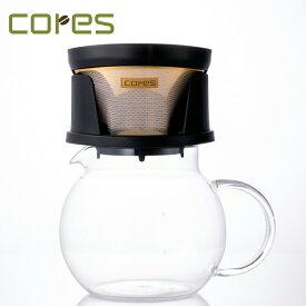 Cores コレス ゴールドフィルター&ガラスサーバー C720【コーヒー/ドリッパー/フィルター/ステンレス/サーバー/ガラス/フィルター不要】