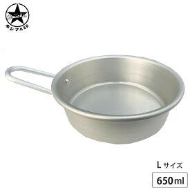 アルミホシマルカップ L 650ml 大一アルミニウム【アルミカップ/マッコリカップ/アルマイト/日本製】