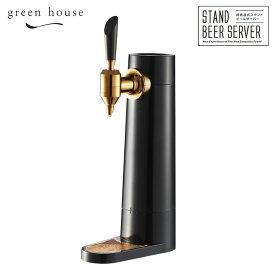 グリーンハウス スタンドビールサーバー 充電式 GH-BEERS-BK 2021年モデル GREEN HOUSE【ビールサーバー 家庭用 自宅/ビアサーバー/超音波/アウトドア キャンプ/送料無料/あす楽】