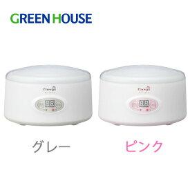 GREEN HOUSE グリーンハウス ヨーグルトメーカー GH-KYGB500-GY(グレー)/GH-KYGB500-PK(ピンク)【牛乳パック/飲むヨーグルト/容器】
