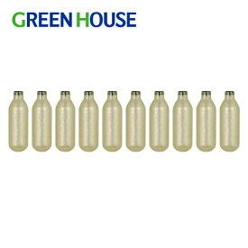 GREEN HOUSE グリーンハウス ツイスパソーダ 炭酸カートリッジ10個入り SODAA-CH10【炭酸水メーカー/ソーダメーカー】