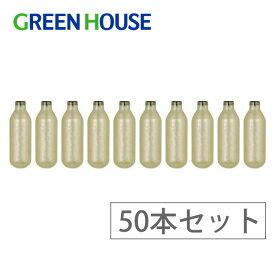 GREEN HOUSE グリーンハウス ツイスパソーダ 炭酸カートリッジ10本×5個セット 計50本【炭酸水メーカー/ソーダメーカー/送料無料】