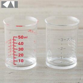 貝印 セレクト100 計量カップ 50ml 2個組 DH3111 【耐熱/耐冷/計量器/メジャーカップ/kai/日本製/SELECT100】