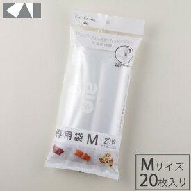 貝印 KaiHouse 低温調理器 専用真空袋 Mサイズ20枚入り DK5130 【真空パック機/真空調理器/kai/カイハウス】