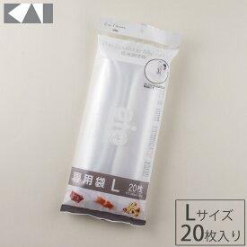 貝印 KaiHouse 低温調理器 専用真空袋 Lサイズ20枚入り DK5131 【真空パック機/真空調理器/kai/カイハウス】