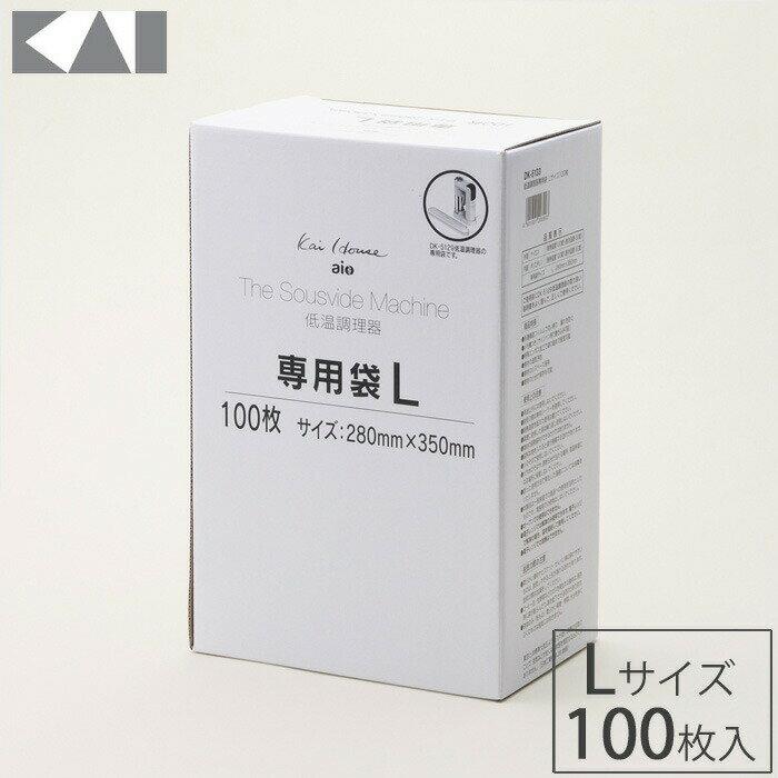 貝印 KaiHouse 低温調理器 専用真空袋 Lサイズ100枚入り DK5133 【真空パック機/真空調理器/kai/カイハウス/送料無料】