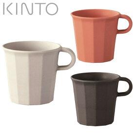 KINTO キントー ALFRESCO アルフレスコ マグ ベージュ・レッド・ブラック 20705/20706/20707【食洗機対応/マグカップ/割れない/コップ/プラスチック】