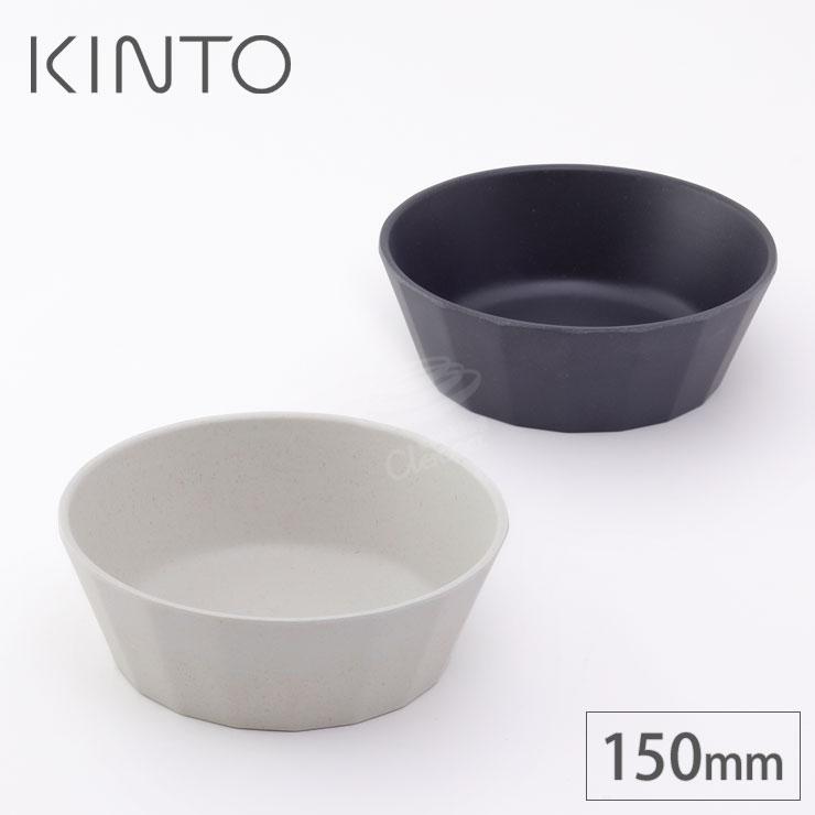 KINTO キントー ALFRESCO アルフレスコ ボウル 【食洗機対応/サラダ皿/スープ皿】