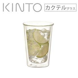 キントー キャスト ダブルウォール カクテルグラス 290ml 21431 KINTO CAST【ガラスコップ/カフェグラス/コップ/タンブラー/ダブルウォールグラス/二重/耐熱/あす楽】