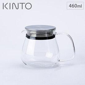 KINTO キントー UNITEA ユニティ ワンタッチティーポット 460ml 8335【ストレーナー/耐熱ガラス/かわいい/ガラス/おしゃれ/あす楽】