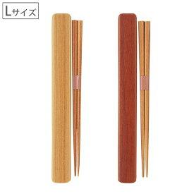 塗箸・箸箱セット (L)【お弁当/ケース/天然木/日本製/小森樹脂】