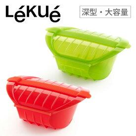 Lekue ルクエ ディープスチームケース XL 1000ml(大容量深底タイプ) レシピ集付き【蒸し器/シリコン/電子レンジ/冷凍/オーブン/食器洗い機/OK/深底/大容量/送料無料】