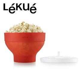 Lekue ルクエ ポップコーンメーカー レシピ集付き 【シリコン/電子レンジ調理器/食洗機対応/送料無料】