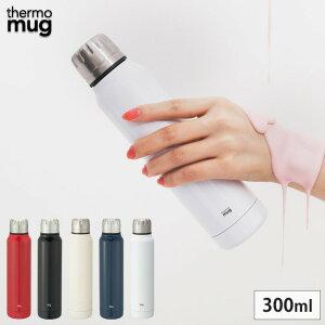 サーモマグ アンブレラボトル 300ml 全5色 UB15-30 thermomug Umbrella Bottle【水筒/保温 保冷/送料無料】