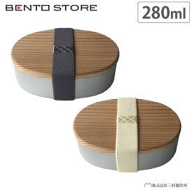 BENTO STORE 木蓋のアルミお弁当箱 小判型 小 280ml 三好製作所【ランチボックス/アルミ弁当箱/小判型/日本製/送料無料】