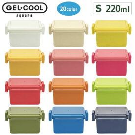 GEL-COOL ジェルクール スクエア S 220ml 保冷剤一体型ランチボックス 全20色【お弁当箱/1段/保冷剤付き/デザート入れ/フルーツケース/三好製作所】