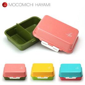 MOCOMICHI HAYAMI デリランチボックス 490ml 全3色 三好製作所【deli lunchbox/サンドイッチケース/お弁当箱/日本製】