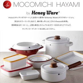 MOCOMICHIHAYAMI,モコミチハヤミ,速水もこみち,キッチングッズ,HoneyWare,富士ホーロー,キャセロール,両手鍋,ホーロー鍋,深型