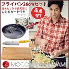 MOCOMICHIHAYAMI,モコミチハヤミ,速水もこみち,キッチングッズ,キッチンブランド,フライパン26cmセット