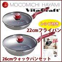 MOCOMICHI HAYAMI by Vita Craft フライパンセット フライパン 22cm ウォックパン 26cm セット 専用ガラス蓋付き ボルドー...