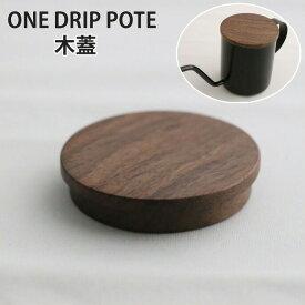 <メール便 送料無料>one drip pote 木蓋 ウォールナット【ワンドリップポット フタ/あす楽】