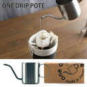 one drip pote ワンドリップポテ 200ml ステンレス【ワンドリップポット/ドリップポット/一人用/細口/コーヒー ドリッ…