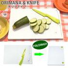 オリマナイフ,ORIMANA&KNIFE,包丁,まな板,アウトドア,折りたたみ,ドイツデザイン,Westfalia,通販
