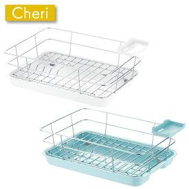 Cheri シェリー ワイヤー水切りセット C ホワイト・ミントブルー 16900-1/16901-8 【ラック/かご/カゴ/スリム/コンパクト/トレー/リッチェル/Richell】