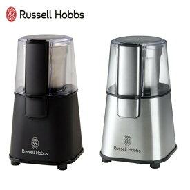 Russell Hobbs ラッセルホブス コーヒーグラインダー 7660JP シルバー/7660JP-BK マットブラック【キッチン家電/コーヒー/グラインダー/ミル/送料無料/あす楽/】
