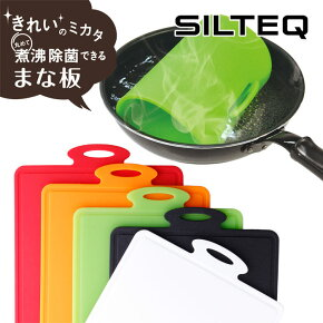 SILTEQ,シルテック,プラチナシリコン,きれいのミカタ,丸めて煮沸消毒できるまな板