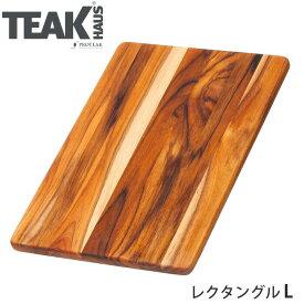 TEAKHAUS チークハウス レクタングルL 【まな板/天然木/カッティングボード/木製/マット/送料無料/あす楽】