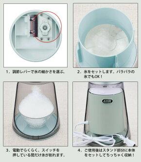 Toffy,電動かき氷器,K-IS2,かき氷機,ふわふわ,しゃりしゃり,ラドンナ,LADONNA