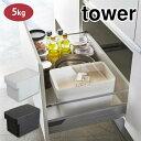 tower タワー 密閉 シンク下米びつ 5kg 段々米計量カップ付き ホワイト・ブラック【米びつ/米櫃/プラスチック/保存/お…