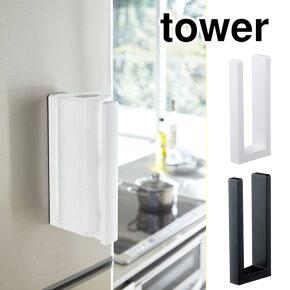 tower,タワー,キッチンペーパーホルダー,片手で切れる,マグネット,収納,白,黒,yamazaki,山崎実業