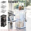 tower タワー 調味料ストッカー2個&ラック3段セット ホワイト・ブラック【調味料ストッカーラック/調味料入れ/キッ…