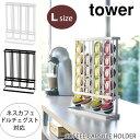 tower タワー コーヒーカプセルホルダー Lサイズ用 ホワイト・ブラック 3897/3898【ネスカフェ ドルチェグスト/スタン…
