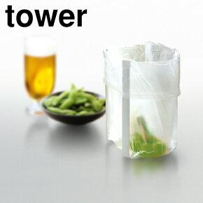 tower,タワー,ポリ袋ホルダー,ゴミ箱,ごみ箱,ダストボックス,三角コーナー,ペットボトル,乾燥,山崎実業,台所,キッチン収納,yamazaki