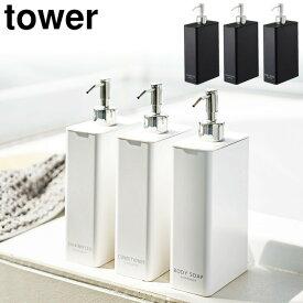 山崎実業 タワーシリーズ ツーウェイディスペンサ− スクエアスリム ホワイト・ブラック 4252/4253/4254/4255/4256/4257 【シャンプー/コンディショナー/ボディソープ/ボトル/シンプル/yamazaki tower】