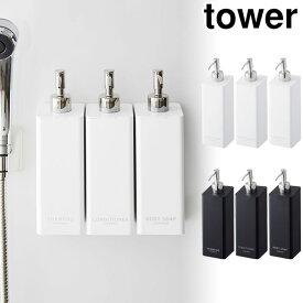 tower タワー マグネットツーウェイディスペンサー ホワイト・ブラック シャンプー/コンディショナー/ボディソープ 4258/4259/4260/4261/4262/4263 【2way/ボトル/容器/詰め替え用袋そのまま使用可能/山崎実業/yamazaki】