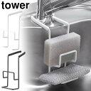 tower タワー 蛇口にかけるスポンジホルダー ダブル ホワイト・ブラック 4390/4391 【キッチンラック/スポンジ置き/シ…