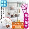 [Made in Japan] stainless steel prop Dish drainer rack installation an easy-Yoshikawa installation was easy bracing water off racks two-stage-