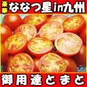 豪華列車 ななつ星in九州御用達トマト!宮崎わそう農園ごくとまトマト1kgバラ詰徳用(40〜50個) トマト とまと トマト 高糖度 トマト パック