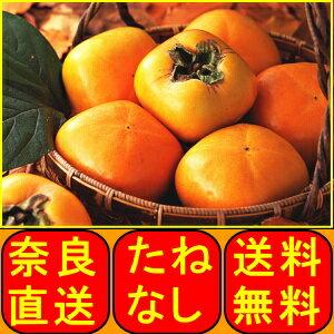 口コミで1000件!噂のたねなし柿!奈良 西吉野 柳澤果樹園 たねなし柿(種なし柿)M約20玉約4kg贈答用