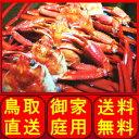 カニ 訳あり 紅ずわい蟹 未冷凍 水揚げ当日出荷 甘みを感じる新鮮ボイル蟹って? 鳥取 境港直送 ボイル 訳あり 紅ずわ…