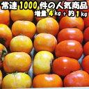 柿 訳あり 種なし柿 奈良 西吉野 柳澤果樹園 4kg+増量約1kg 計約5kg 15〜25玉 家庭用 送料無料 刀根柿 平種柿 とね柿…