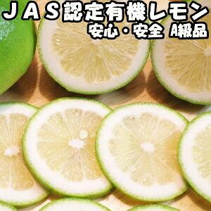 レモン 無農薬 1kg A品 国産 有機 JAS認証 転換期間中 皮まで食べれる 佐賀 佐藤農場 レモン