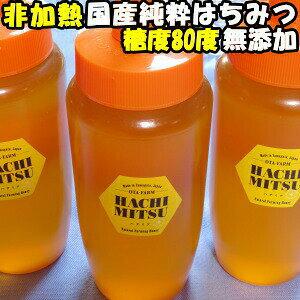 はちみつ 国産 送料無料 非加熱 ギフト 糖度80度越え 無添加 100% 日本 山形 国産 天然 純粋 完熟 ハチミツ 百花蜜 500g 3本 セット 合計 1.5kg 抗生物質 保存料不使用 蜂蜜 父の日